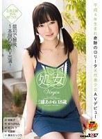 「処女 三浦あかね 18歳」のパッケージ画像