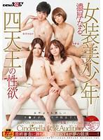 「濃厚なる女装美少年四天王の性欲」のパッケージ画像