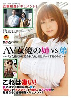 「AV女優の姉VS弟」のパッケージ画像
