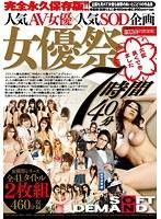「人気AV女優×人気SOD企画 女優祭7時間40分」のパッケージ画像
