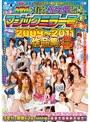 MM号×有名AV女優24人 スーパーマジックミラー号がイク!&クル!2009〜2011作品集