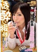 '可愛すぎる!!'と話題のSOD女子社員 宣伝部 桜井彩 ほろ酔い接待