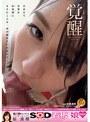 SOD女子社員 宣伝部入社2年目 原波瑠 覚醒 SOD看板娘Vol.5