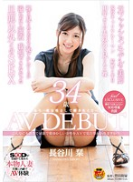 こんなにも清楚で綺麗で奥ゆかしい女性をAVで見た事がありますか? 長谷川栞 34歳 AVDEBUT
