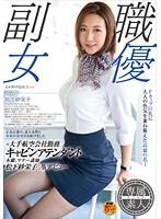 元大手航空会社勤務キャビンアテンダント 本職、マナー講師 松下紗栄子 AVデビュー