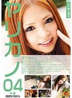 「超絶美人彼女 ヤリカノ 04 まりみちゃん」のパッケージ画像