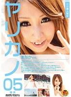 「超絶美人彼女 ヤリカノ 05 まなかちゃん」のパッケージ画像