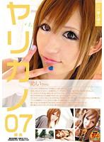 「超絶美人彼女 ヤリカノ 07 めいちゃん」のパッケージ画像