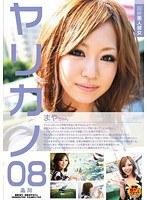 「超絶美人彼女 ヤリカノ 08 まやちゃん」のパッケージ画像