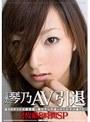 芸能人 琴乃 AV引退 【DISC.2】