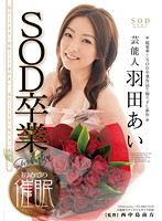 「芸能人羽田あい SOD卒業×初めての催眠」のパッケージ画像