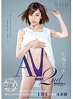 「七海ティナ AV debut 2nd」のパッケージ画像