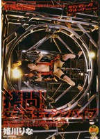 「拷問!女子校生マシンバイブ 姫川りな」のパッケージ画像