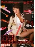 「陵辱!高飛車女教師マシンバイブ 佐藤江梨花」のパッケージ画像