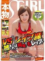 「県大会準優勝の本物200m選手VSおっさんレイプ魔 捕まれば何度でもレイプ!」のパッケージ画像