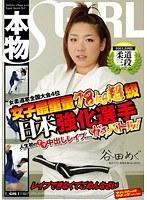 「女子最重量78kg超級 女柔道家全国大会4位 日本強化選手 人生初のナマ中出しレイプをかけたガチバトル!レイプできなくてごめんなさい」のパッケージ画像