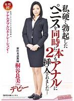天野小雪(桐谷良美 伊藤由美子 なつみ) パコパコママ DMM無料動画
