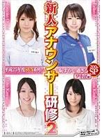 「平成25年度 SVN系列!恥ずかし過ぎる新人アナウンサー研修2 ワキ汗編」のパッケージ画像