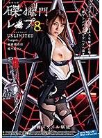 「磔獄門レ○プ8 UNLIMITED Target:秘密捜査官 咲々原リン」のパッケージ画像