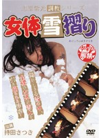 志摩紫光調教シリーズ 女体雪摺り