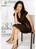 「Age30 深津映見 独身 元客室乗務員」のパッケージ画像