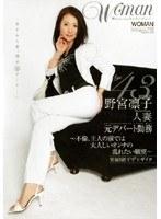 「Age43 野宮凛子 人妻 元デパート勤務」のパッケージ画像