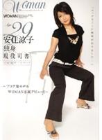 「Age29 安住涼子 独身 現役司書」のパッケージ画像