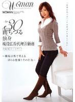 「Age30 南ちづる 独身 現役広告代理店勤務」のパッケージ画像