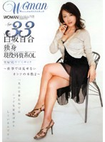 「Age33 白坂百合 独身 現役外資系OL」のパッケージ画像