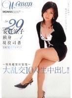 「Age29 安住涼子 独身 現役司書 VOL.4」のパッケージ画像