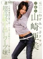 「Age26 山崎亜美 2 芸能人 超高級中出しソープ嬢」のパッケージ画像