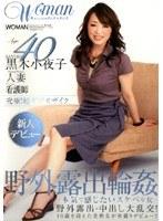 「Age40 黒木小夜子 人妻 野外露出輪姦」のパッケージ画像