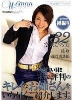 「Age32 富永ひろ美 独身 現役看護師」のパッケージ画像