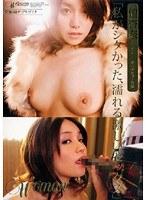 檀杏奈 独占デビュー作品 「私がシタかった、濡れる激しいセックス」