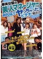 単体女優の美人マネージャーさんをみんなでヤっちゃったビデオ in 軽井沢