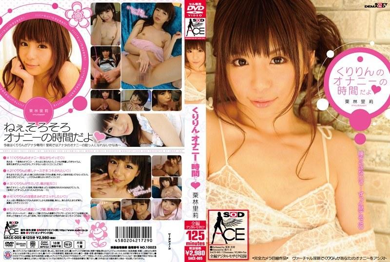 1sace005pl SACE 005 Riri Kuribayashi   My Masturbation