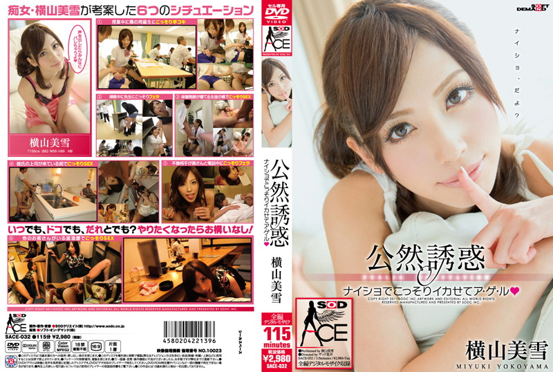 1sace032pl SACE 032 Miyuki Yokoyama   Temptation in Public   She Will Be Careful to Bring You to Ecstasy in a Discreet Manner