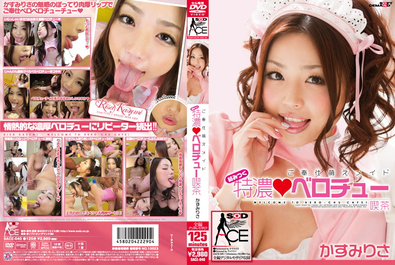 1sace040pl SACE 040 Risa Kasumi   Adorable Maid's Special Service   Interlocking Lips, Especially Thick French Kisses Cafe