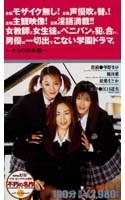 「女教師と女性徒がぺニバンで犯し合い、男優は一切出てこない学園ドラマ」のパッケージ画像
