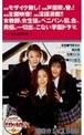 女教師と女性徒がぺニバンで犯し合い、男優は一切出てこない学園ドラマ