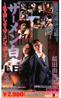 「ザーメン白書 私の寂しさをザーメンで癒して 桜田由加里&京香」のパッケージ画像