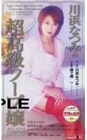 「川浜なつみの超高級ソープ嬢」のパッケージ画像