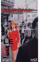 「好きな男に抱かれたい… AV女優が街でタイプの男を探すビデオ」のパッケージ画像