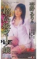 「杏野るりの超高級ソープ嬢」のパッケージ画像