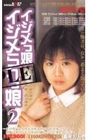 「イジメっ娘 イジメられっ娘2」のパッケージ画像