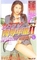 「女子アナ陵辱中継 2 水咲涼子」のパッケージ画像