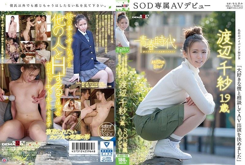 「大好きな彼と相談してAV出演を決めました」渡辺千紗 19歳 SOD専属AVデビュー 渡辺千紗