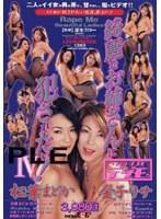 「綺麗なお姉さんに犯されたい! 松葉まどか、金子リサ」のパッケージ画像