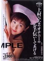 「上村ひなのオナニーのお手伝いしてあげる」のパッケージ画像