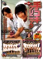 「手コキクリニック 7 ~伝説の看護師 復活スペシャル~」のパッケージ画像